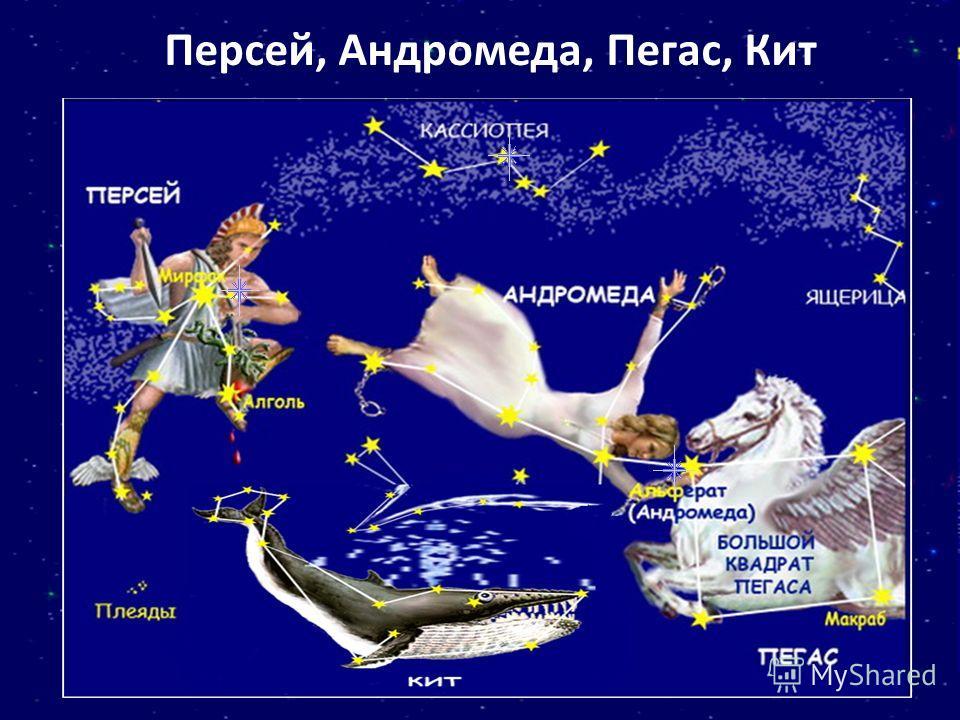 Персей, Андромеда, Пегас, Кит