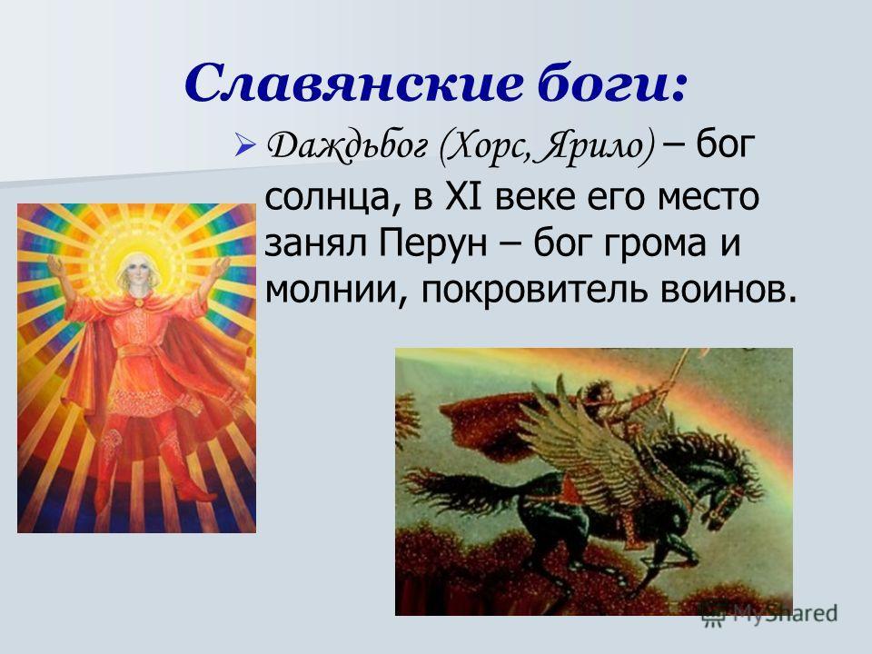Славянские боги: Даждьбог (Хорс, Ярило) – бог солнца, в XI веке его место занял Перун – бог грома и молнии, покровитель воинов.
