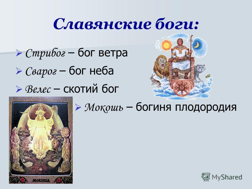 Славянские боги: Стрибог – бог ветра Сварог – бог неба Велес – скотий бог Мокошь – богиня плодородия