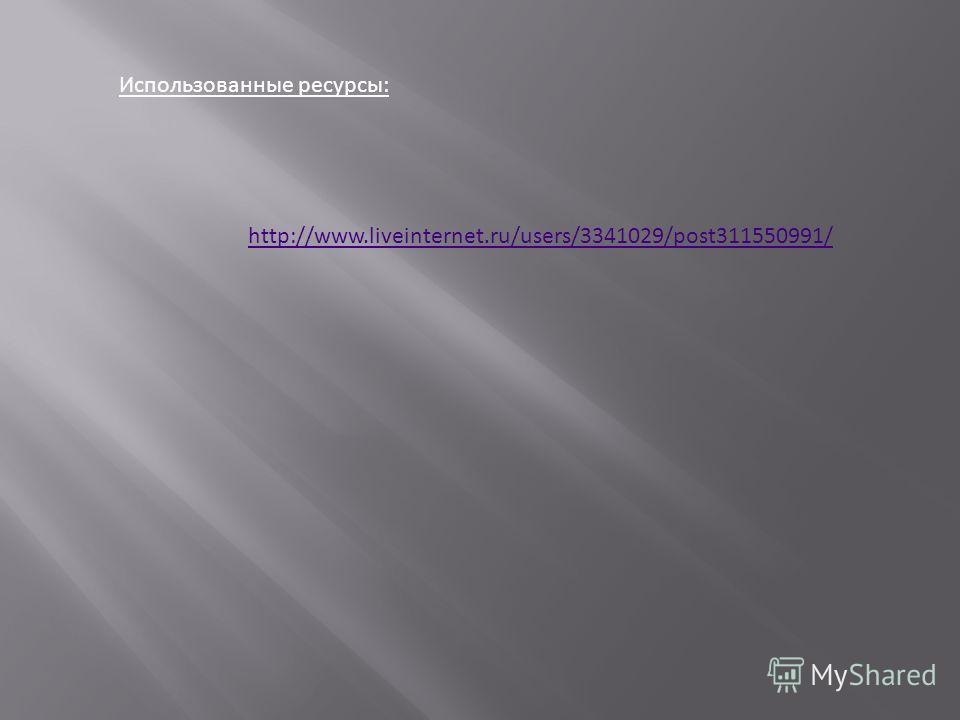 http://www.liveinternet.ru/users/3341029/post311550991/ Использованные ресурсы: