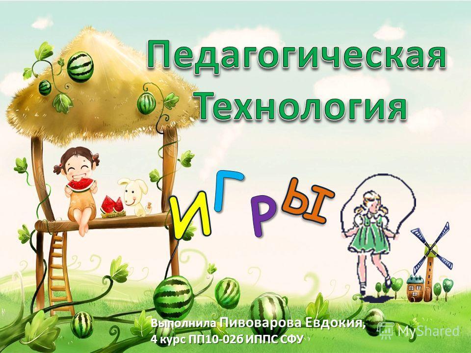 Выполнила Пивоварова Евдокия, 4 курс ПП10-02 б ИППС СФУ