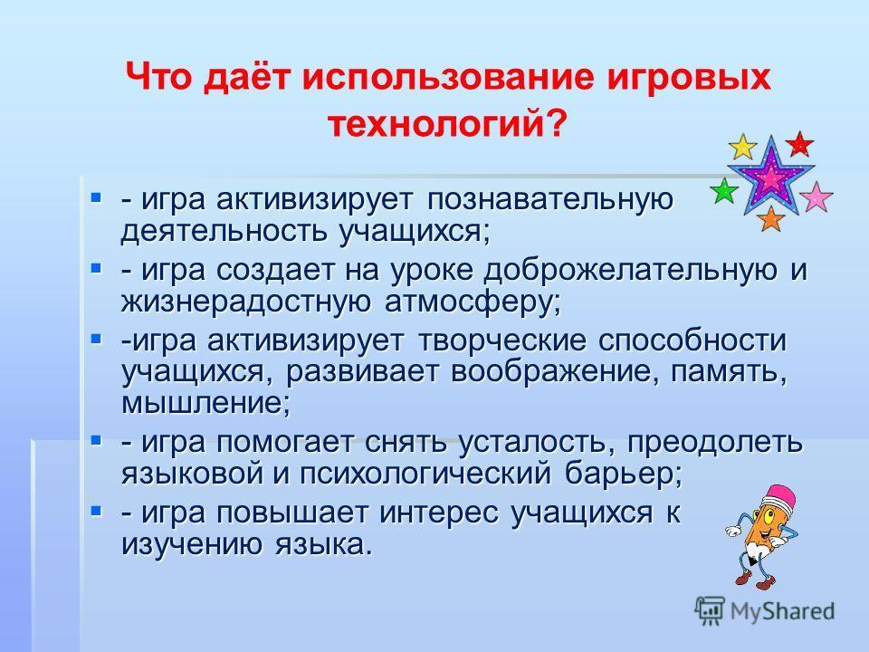 - игра активизирует познавательную деятельность учащихся; - игра активизирует познавательную деятельность учащихся; - игра создает на уроке доброжелательную и жизнерадостную атмосферу; - игра создает на уроке доброжелательную и жизнерадостную атмосфе