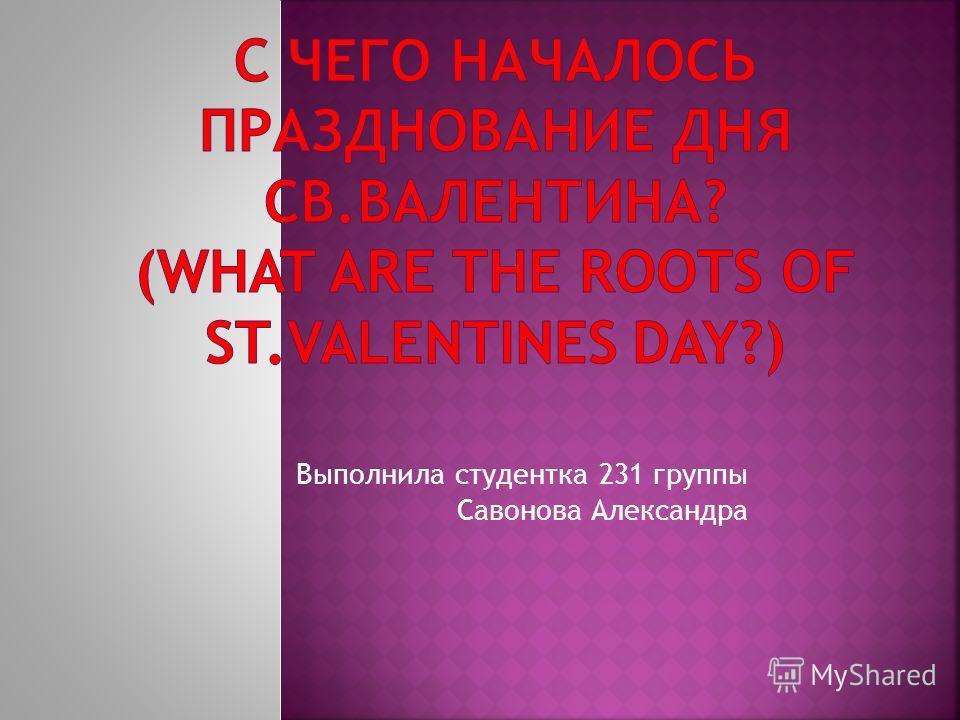 Выполнила студентка 231 группы Савонова Александра