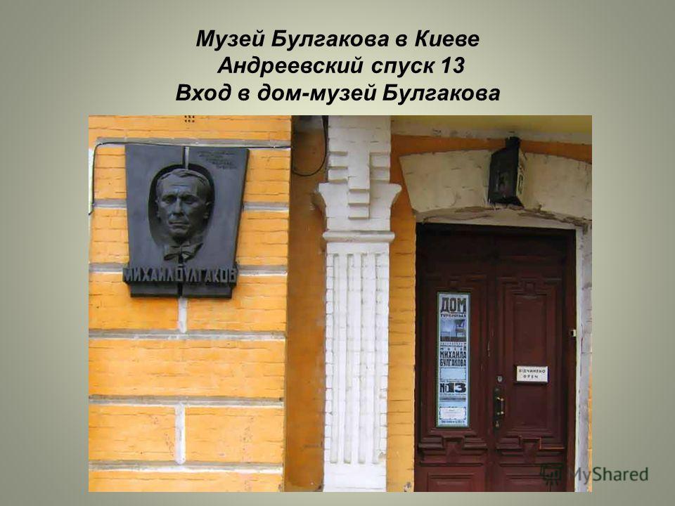 Музей Булгакова в Киеве Андреевский спуск 13 Вход в дом-музей Булгакова