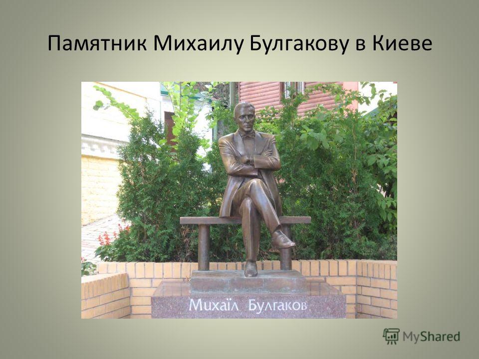 Памятник Михаилу Булгакову в Киеве