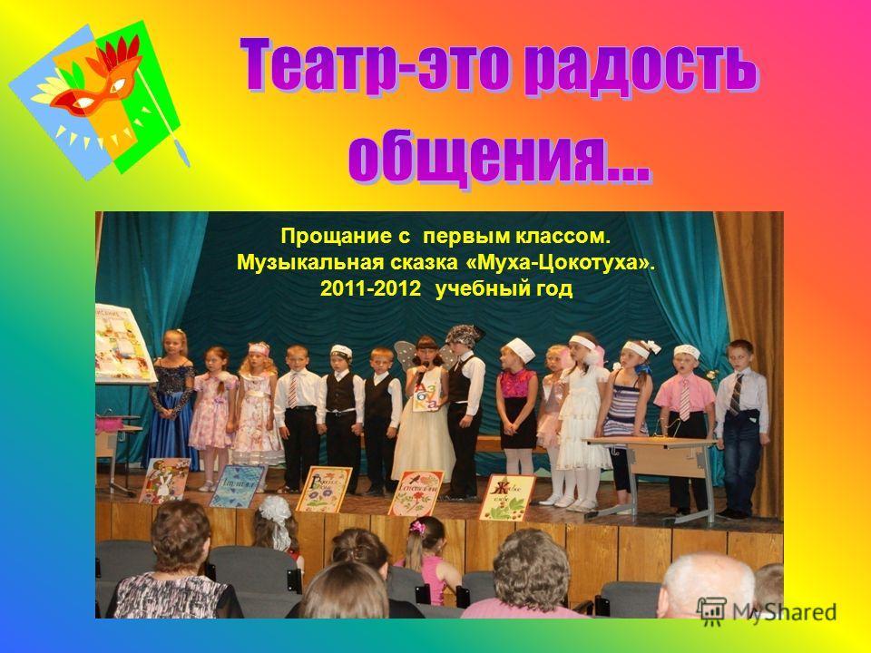 Прощание с первым классом. Музыкальная сказка «Муха-Цокотуха». 2011-2012 учебный год