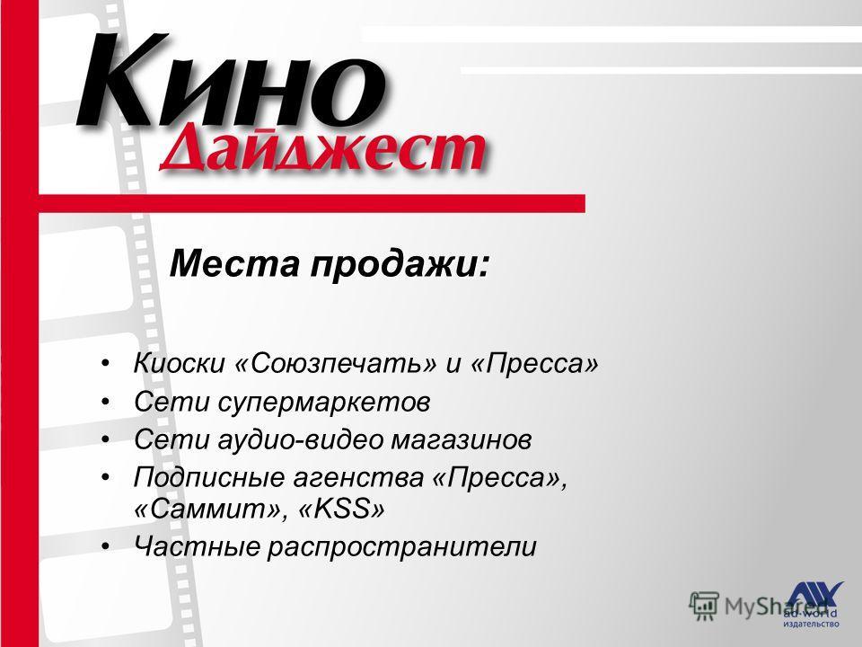 Места продажи: Киоски «Союзпечать» и «Пресса» Сети супермаркетов Сети аудио-видео магазинов Подписные агенства «Пресса», «Саммит», «KSS» Частные распространители