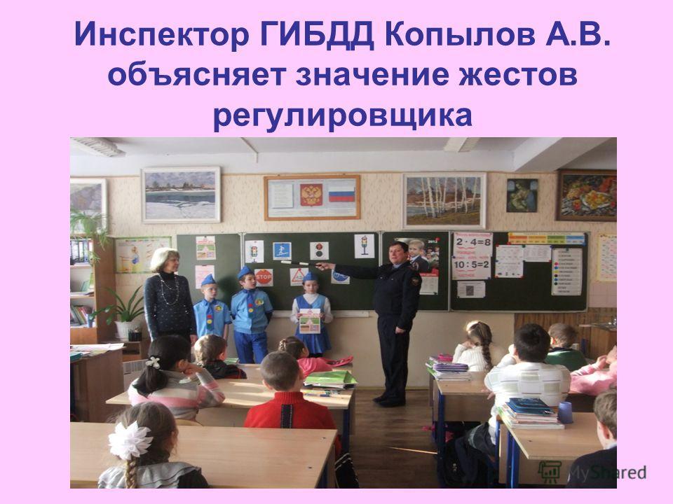 Инспектор ГИБДД Копылов А.В. объясняет значение жестов регулировщика