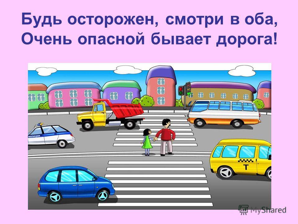 Будь осторожен, смотри в оба, Очень опасной бывает дорога!