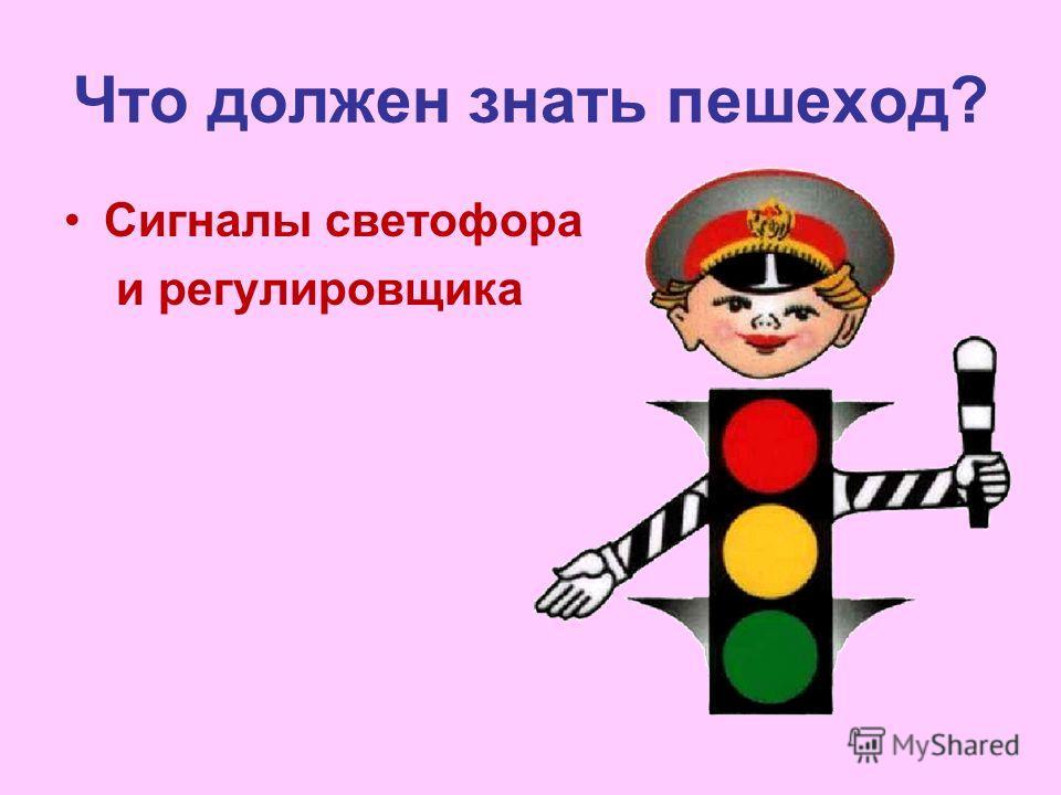 Что должен знать пешеход? Сигналы светофора и регулировщика