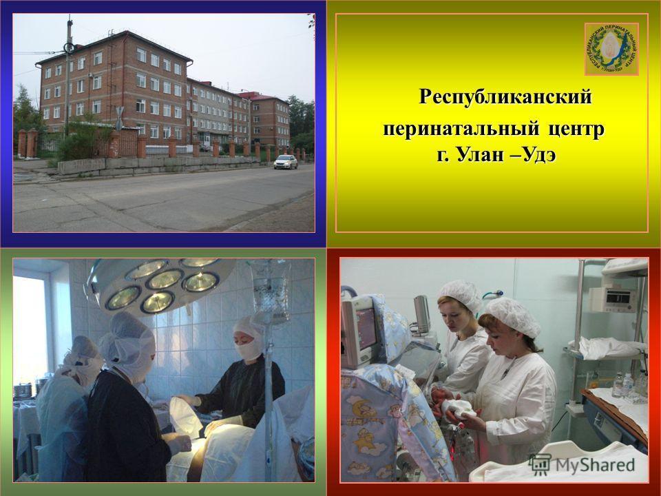 Республиканский Республиканский перинатальный центр г. Улан –Удэ