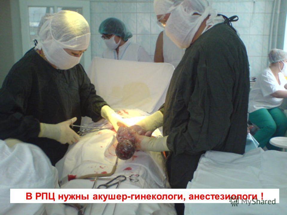 В РПЦ нужны акушер-гинекологи, анестезиологи !