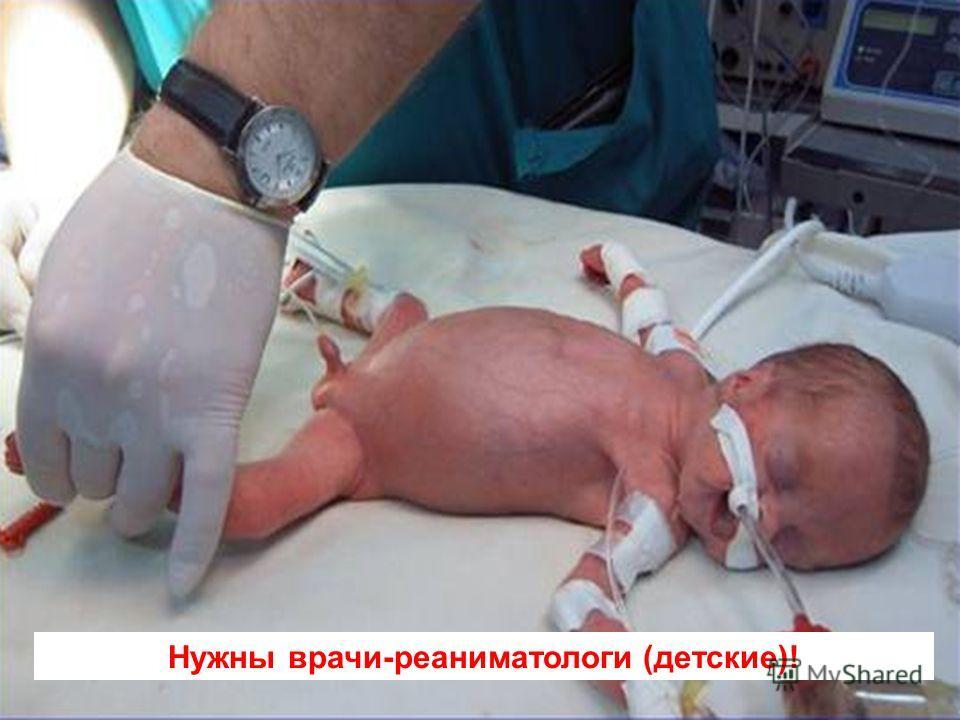 Нужны врачи-реаниматологи (детские)!