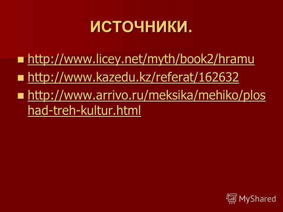 ИСТОЧНИКИ. http://www.licey.net/myth/book2/hramu http://www.licey.net/myth/book2/hramu http://www.licey.net/myth/book2/hramu http://www.kazedu.kz/referat/162632 http://www.kazedu.kz/referat/162632 http://www.kazedu.kz/referat/162632 http://www.arrivo