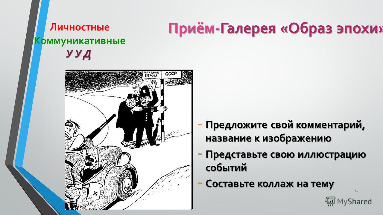 Приём-«Собери группу» РегулятивныеУУД 13