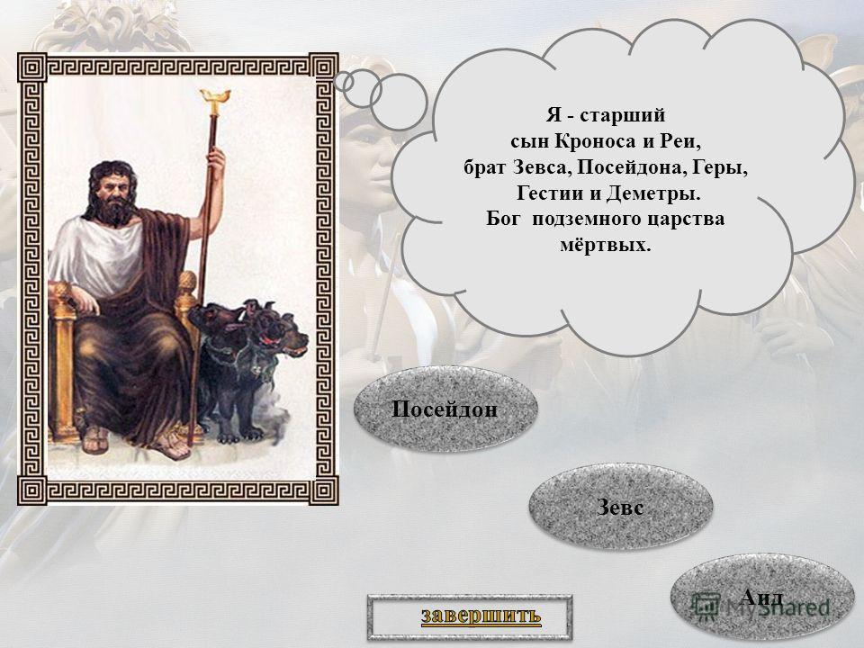 Зевс Зевс Посейдон Посейдон Я - старший сын Кроноса и Реи, брат Зевса, Посейдона, Геры, Гестии и Деметры. Бог подземного царства мёртвых. Аид