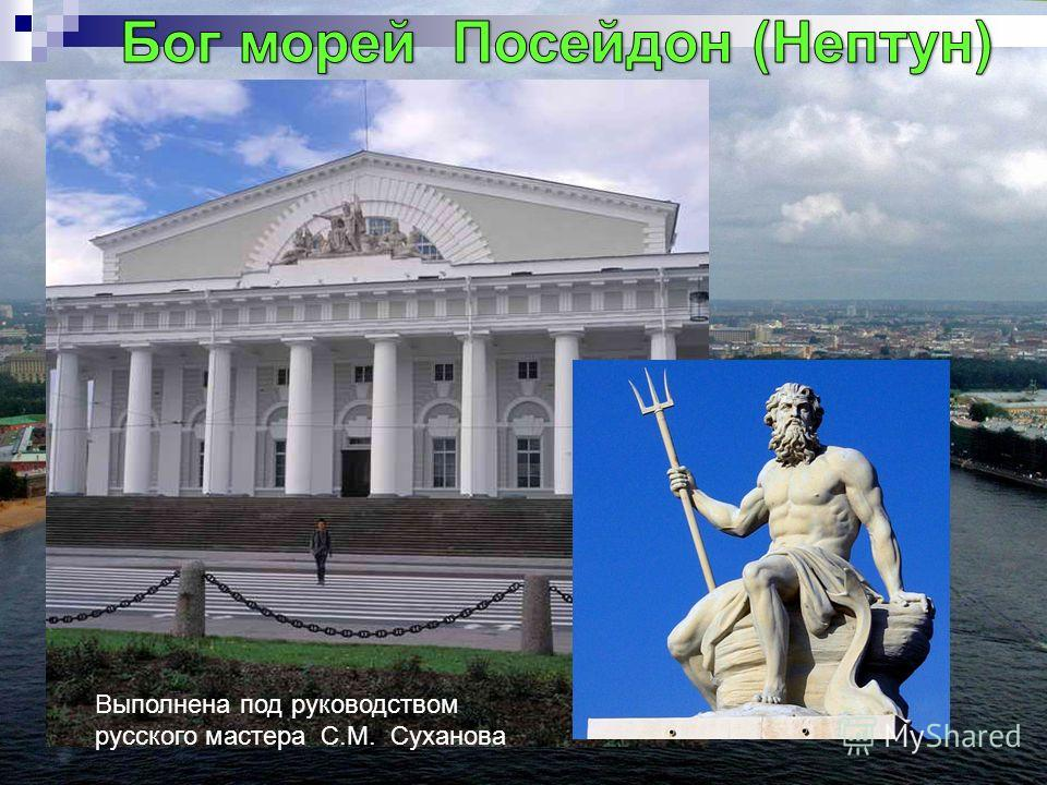 Выполнена под руководством русского мастера С.М. Суханова