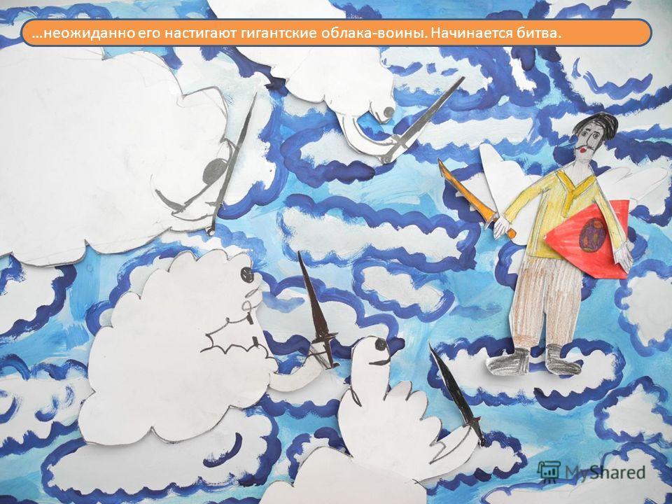 …неожиданно его настигают гигантские облака-воины. Начинается битва.