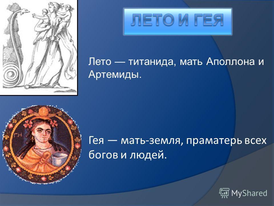 Лето титанида, мать Аполлона и Артемиды. Гея мать-земля, праматерь всех богов и людей.