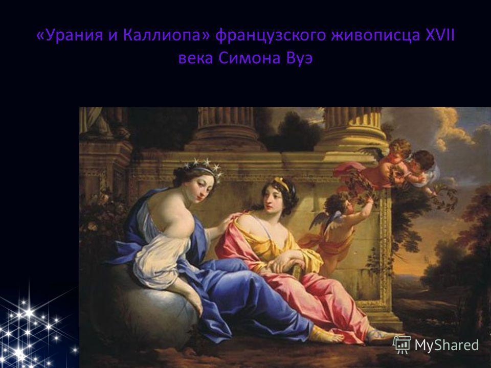 «Урания и Каллиопа» французского живописца XVII века Симона Вуэ