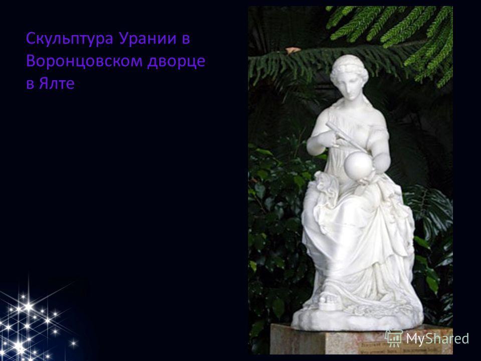 Скульптура Урании в Воронцовском дворце в Ялте