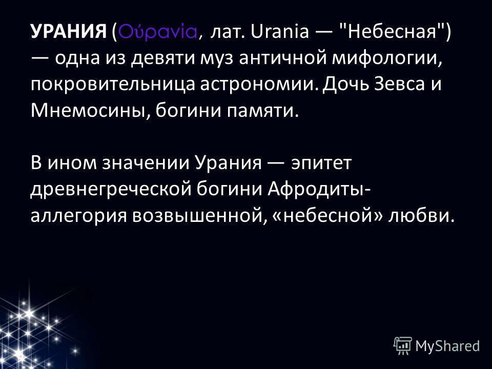 УРАНИЯ ( Ο ρανία, лат. Urania