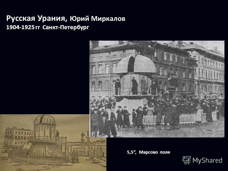 Русская Урания, Юрий Миркалов 1904-1925 гг Санкт-Петербург 5,5, Марсово поле
