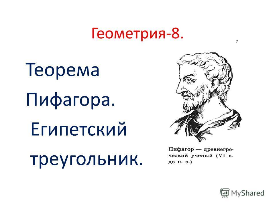 Геометрия-8. Теорема Пифагора. Египетский треугольник.