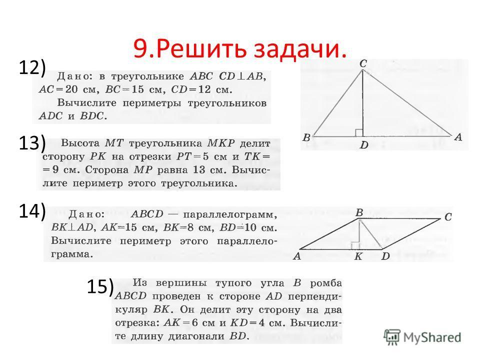9. Решить задачи. 12) 13) 14) 15)