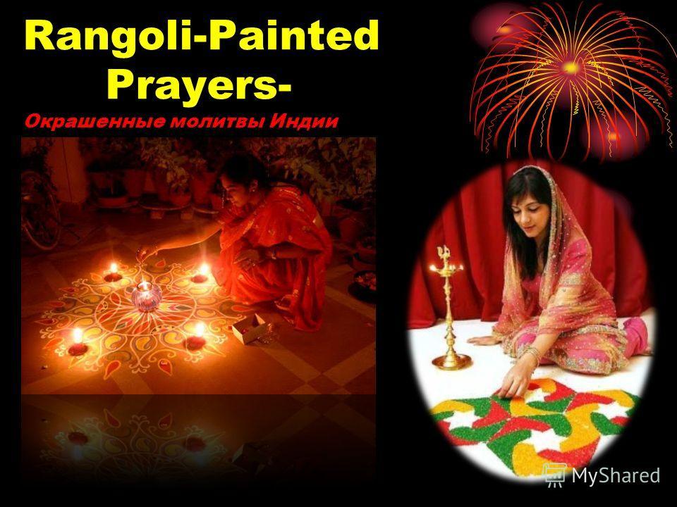 Rangoli-Painted Prayers- Окрашенные молитвы Индии Индийские женщины рисуют красивую Ранголи на расстоянии вытянутой руки, как ритуал каждый день. Считается, что Ранголи отгоняет злых духов. В Ранголи, вся конструкция должна быть непрерывной линией, б
