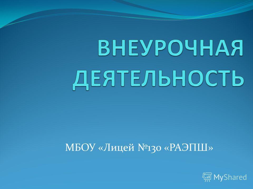 МБОУ «Лицей 130 «РАЭПШ»