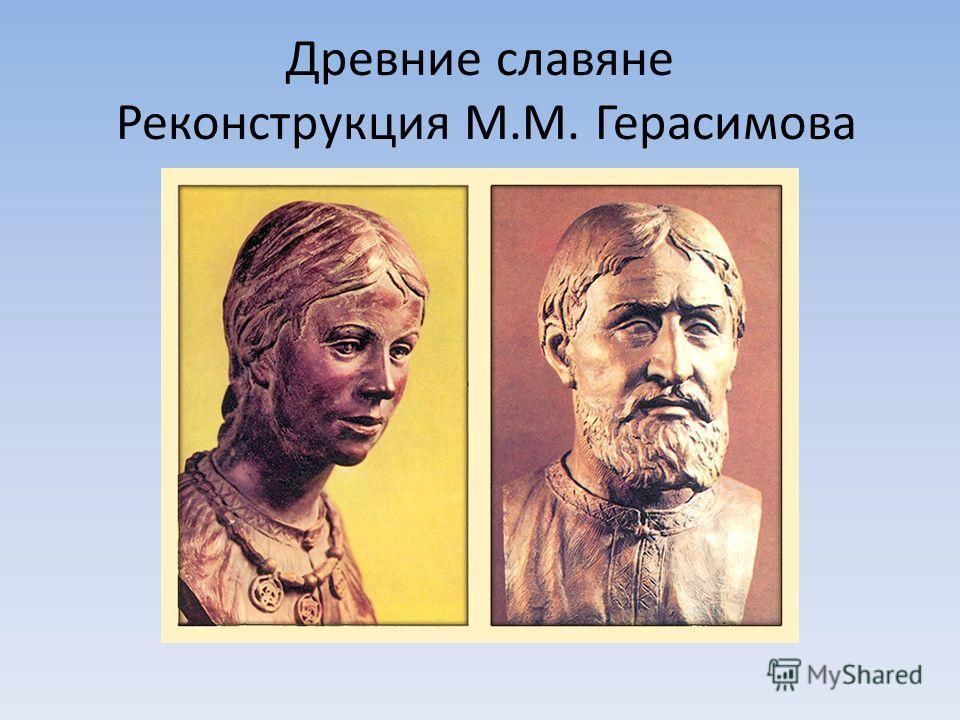 Древние славяне Реконструкция М.М. Герасимова