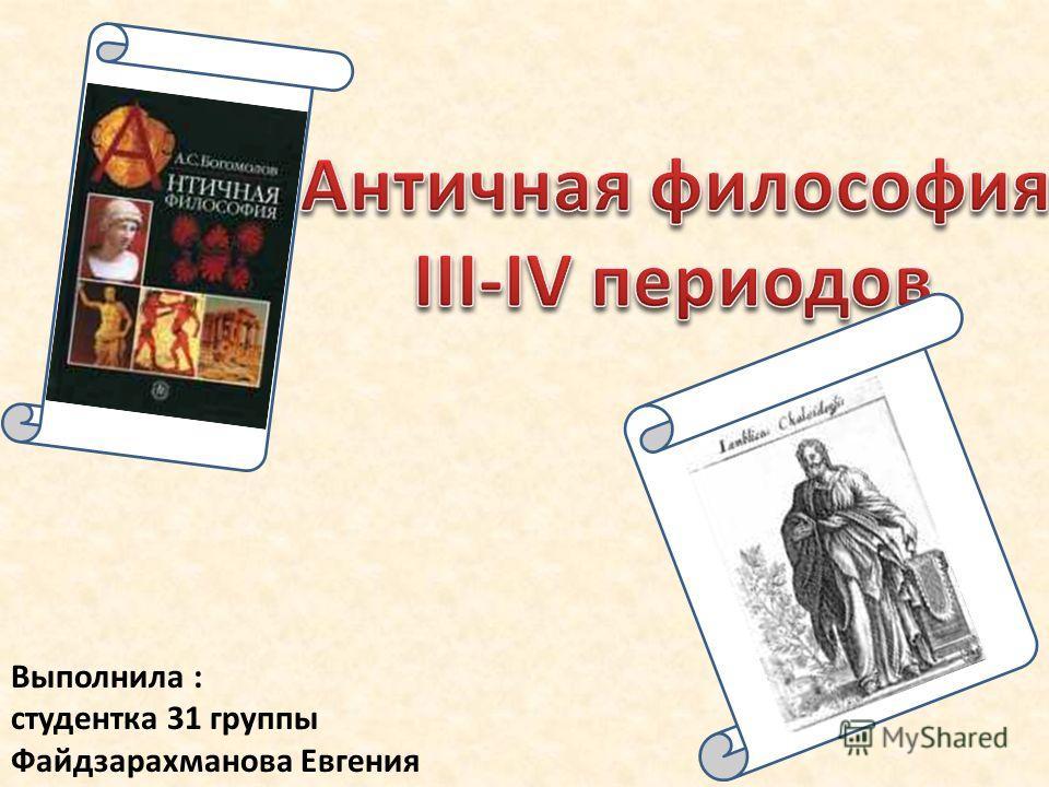 Выполнила : студентка 31 группы Файдзарахманова Евгения