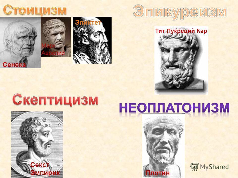 Марк Аврелий Эпиктет Сенека Секст Эмпирик Тит Лукреций Кар Плотин