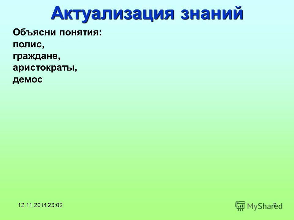 7 Объясни понятия: полис, граждане, аристократы, демос Актуализация знаний 12.11.2014 23:04