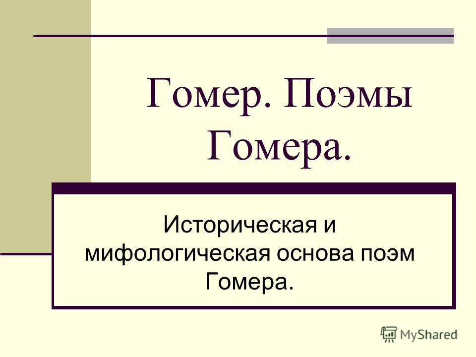 Гомер. Поэмы Гомера. Историческая и мифологическая основа поэм Гомера.