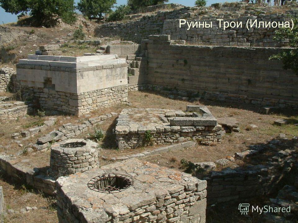 Руины Трои (Илиона)