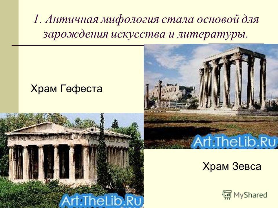 1. Античная мифология стала основой для зарождения искусства и литературы. Храм Гефеста Храм Зевса