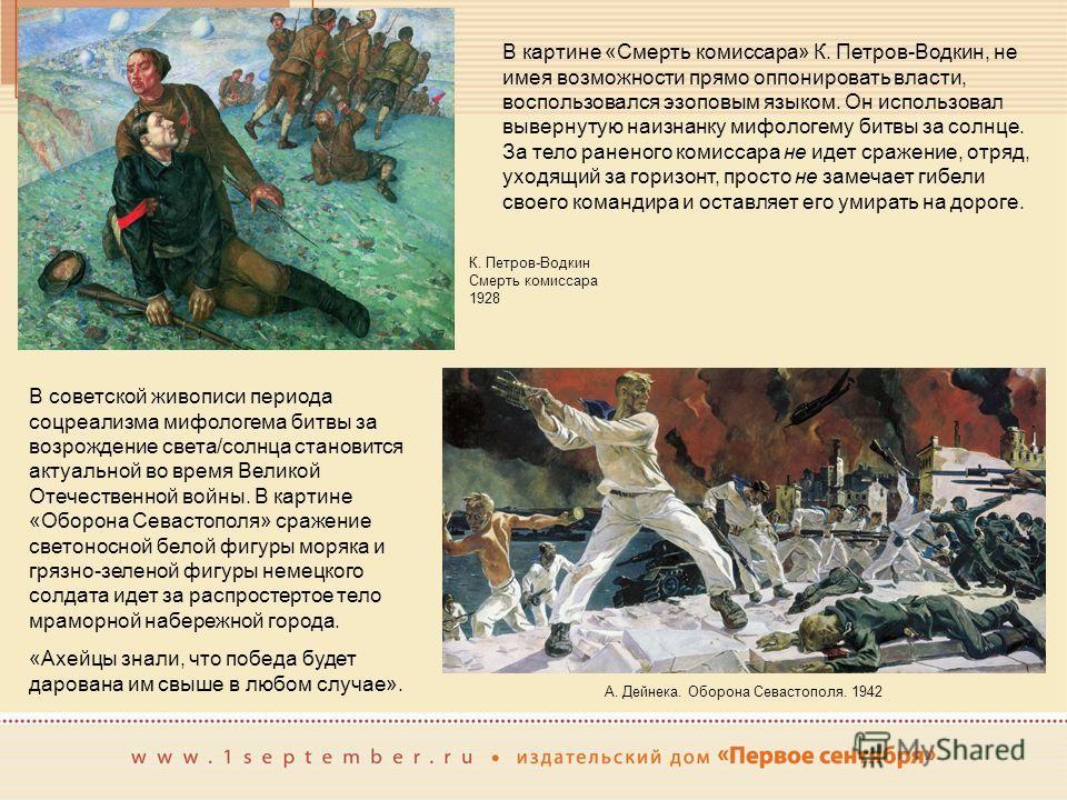 В советской живописи периода соцреализма мифологема битвы за возрождение света/солнца становится актуальной во время Великой Отечественной войны. В картине «Оборона Севастополя» сражение светоносной белой фигуры моряка и грязно-зеленой фигуры немецко