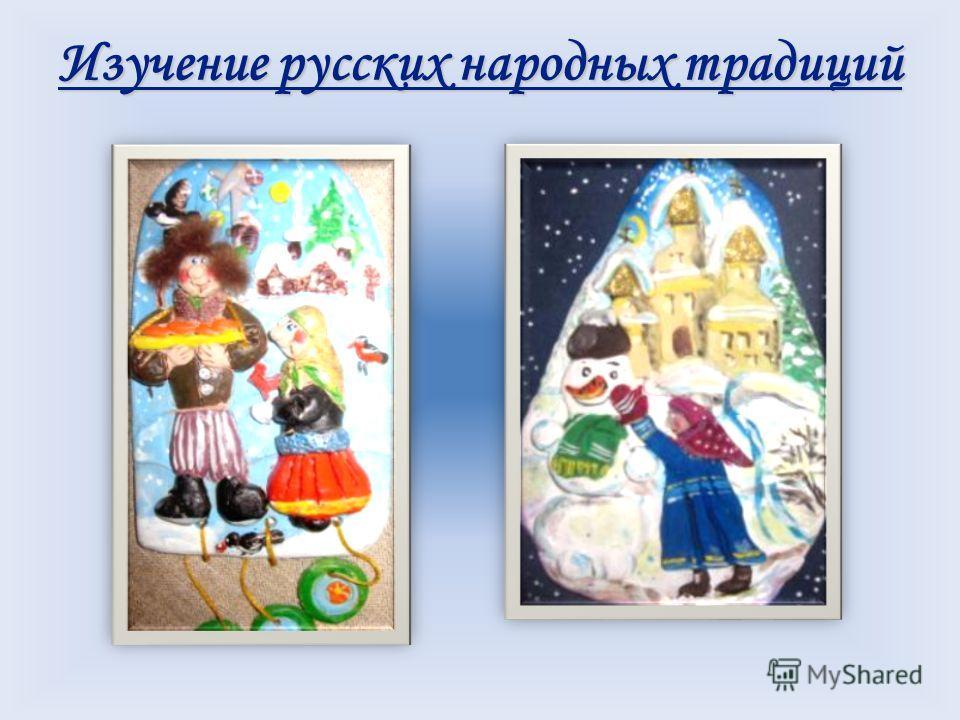 Изучение русских народных традиций
