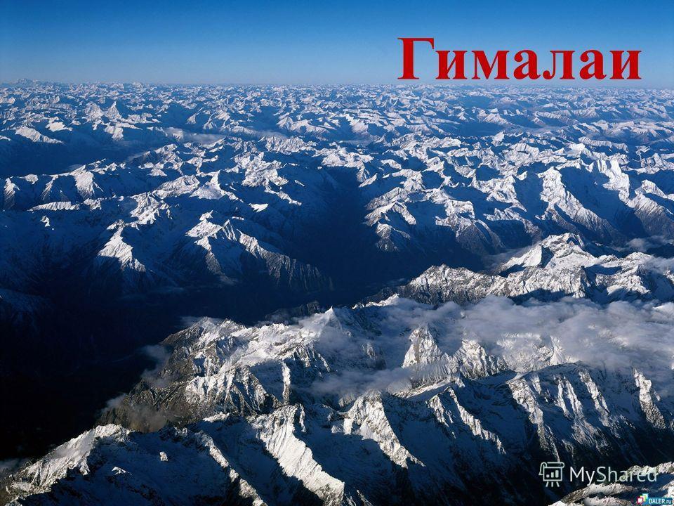 Кавказские горы Уральские горы Анды Кордильеры Альпы Аппалачи Большой Водораздельный хребет Гималаи
