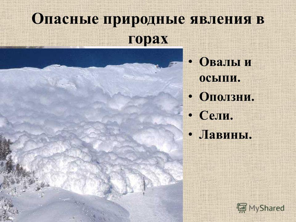 Опасные природные явления в горах Овалы и осыпи. Оползни. Сели. Лавины.