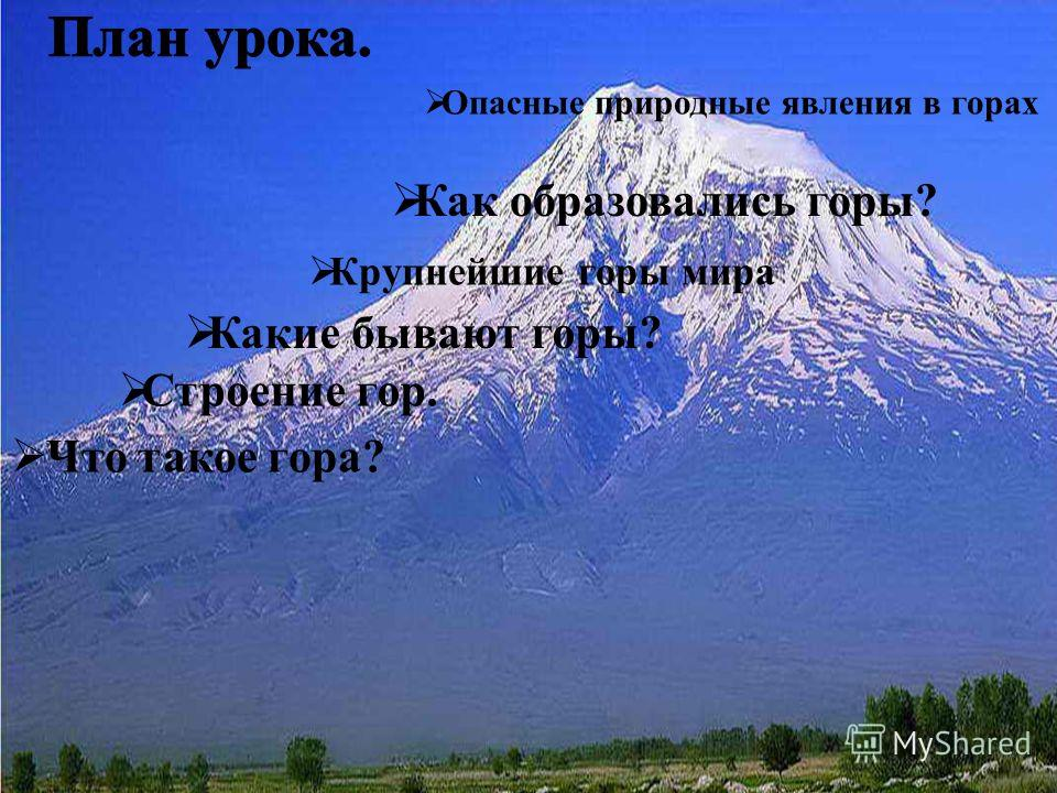 Что такое гора? Строение гор. Как образовались горы? Какие бывают горы? Крупнейшие горы мира Опасные природные явления в горах