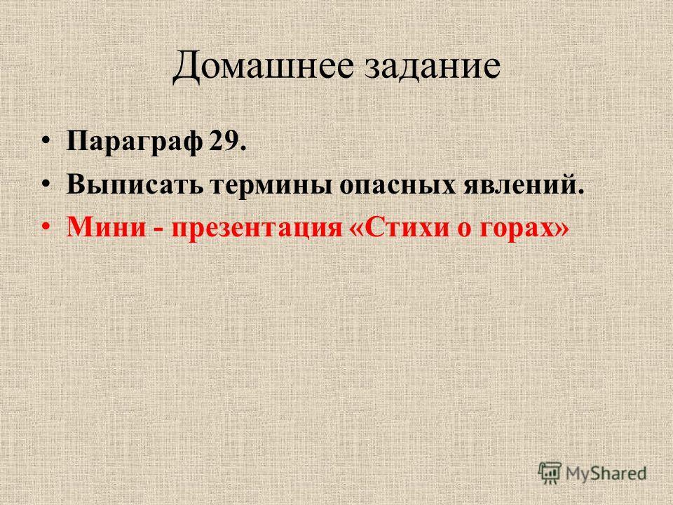 Домашнее задание Параграф 29. Выписать термины опасных явлений. Мини - презентация «Стихи о горах»