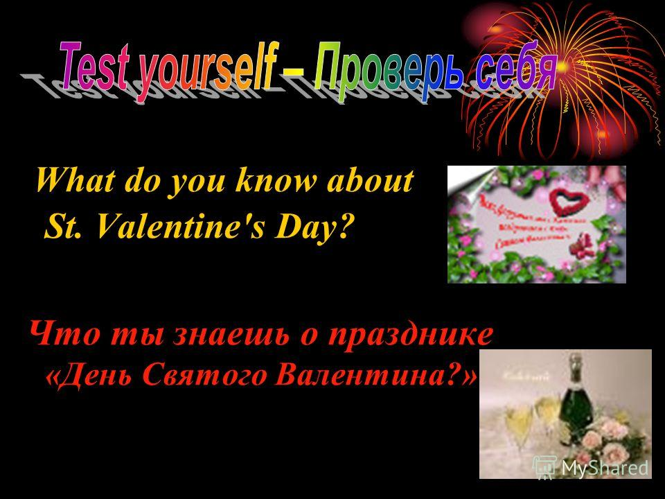 What do you know about St. Valentine's Day? Что ты знаешь о празднике «День Святого Валентина?»