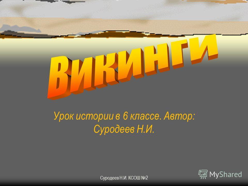 Суродеев Н.И. КСОШ 2 Урок истории в 6 классе. Автор: Суродеев Н.И.