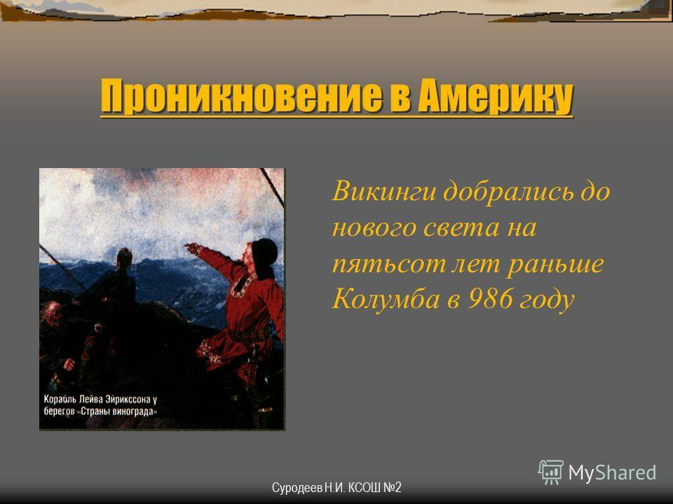 Суродеев Н.И. КСОШ 2 Проникновение в Америку Викинги добрались до нового света на пятьсот лет раньше Колумба в 986 году