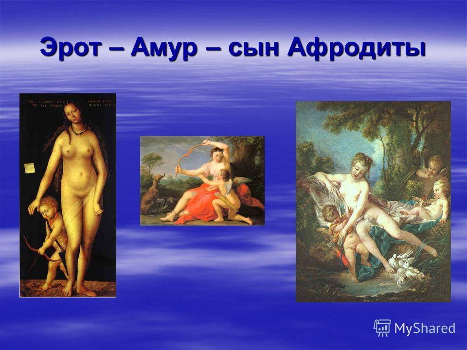 Эрот – Амур – сын Афродиты
