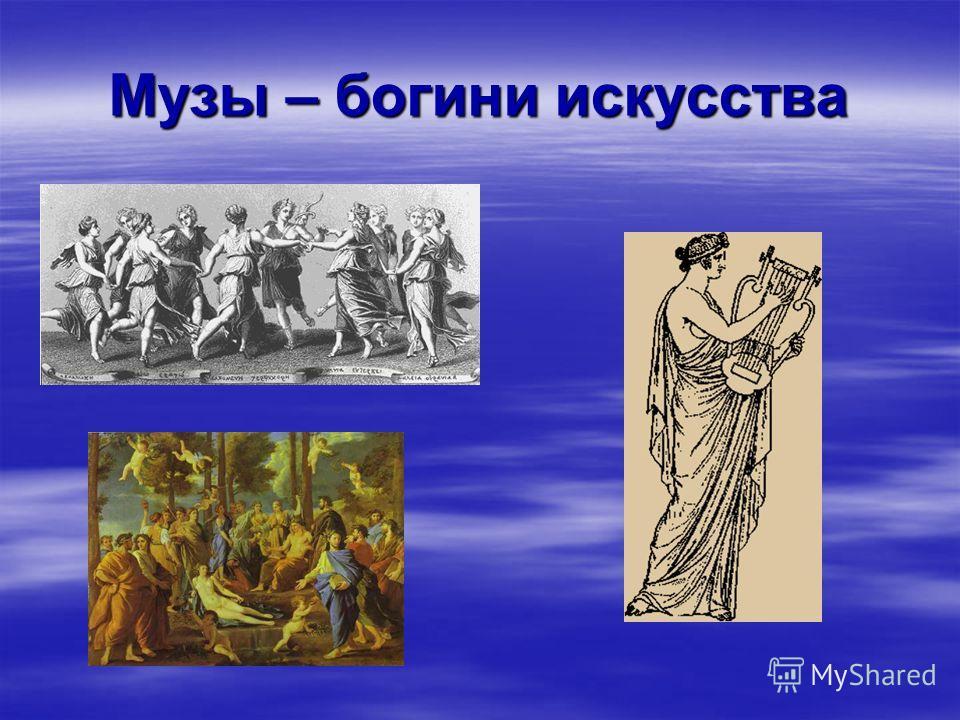 Музы – богини искусства