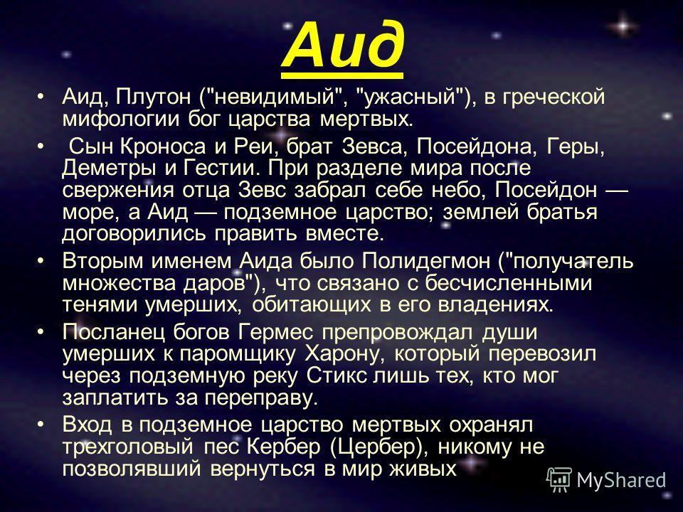 Аид Аид, Плутон (